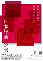 第63回 日本舞踊協会公演