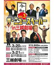 ザ・ニュースペーパーin三越劇場 vol.3【公演延期】
