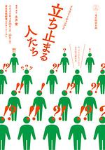 立ち止まる人たち【3月28、29日公演中止】