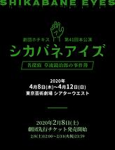 シカバネアイズ【公演延期】