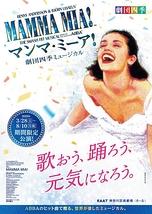 マンマ・ミーア!【~6/27(土)まで公演中止6/28(日)より再開予定】