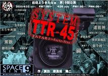 SYSTEM TTR-45
