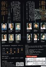 岸田國士 作「動員挿話」  三島由紀夫 作 「弱法師」