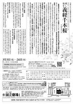 通し狂言 義経千本桜【一部公演中止(3月3日(火)~3月15日(日))】