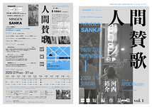 「河西裕介」短編作品集vol.1『人間賛歌』