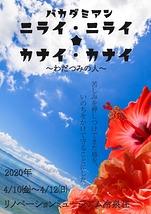 ニライ・ニライ★カナイ・カナイ【4/10-12公演中止】