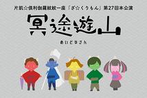 【公演中止】第二十七回本公演「冥途遊山」(めいどゆさん)