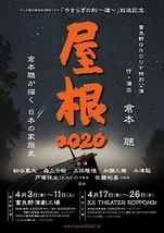 屋根2020【全公演中止】