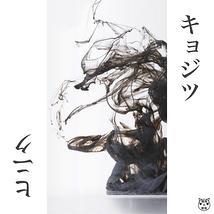 キョジツヒニク【公演延期】
