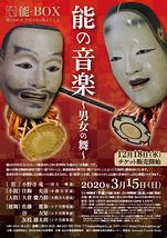 能の音楽 ~男女の舞~【公演中止】