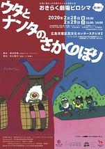 おきらく劇場ピロシマ 第3弾 「ウタとナンタのさかのぼり」