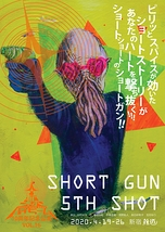 【公演中止】SHORT GUN 5th SHOT