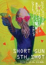 【公演中止】SHORT GUN 5th SHOT
