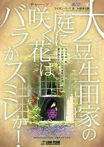 チャー・アズナブル×希望の星『大豆生田家の庭に咲く花はバラかスミレか!』