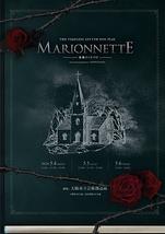 MARIONNETTE【公演延期】