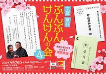 文蔵・兼好 ぶんぶんけんけんの会・4【公演中止】