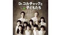 Dr.コルチャックと子どもたち【東京4公演中止 3/28(土)12時/17時、3/29(日)12時/17時】