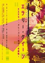 エラリー・クイーン ミステリー・オムニバス~観客への挑戦~【公演中止】