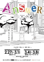 ANSWER【東京・大阪 全公演延期】