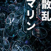 散乱マリン【三重・広島公演延期】