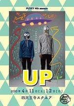 UP【公演延期】