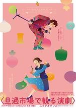 『廃アンド炉〜ジャガイモの詩〜』『誰も知らない洋装店』『記念の歌』『ぶいぶいくじら、どこ食べる』