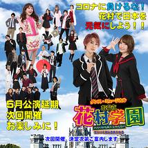 『公演延期』ダンスミュージカル『お私立 花村学園』