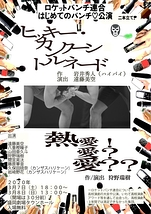 「ヒッキー・カンクーントルネード」「熱愛!愛?愛??」【公演延期(03/07 (土) ~ 03/08 (日) )】