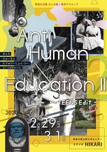 Anti Human EducationⅡ~TEENS Edit.~【公演中止(2月29日[土]、3月1日[日)】