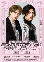SONG STORY Vol.1【公演中止】