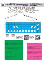 【公演中止及び延期】DM~デュアルミステリー~