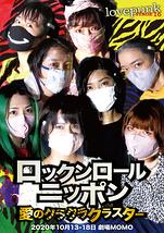 ロックンロール ニッポン 愛のクラクラクラスター