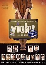ミュージカル「VIOLET」【全公演中止】