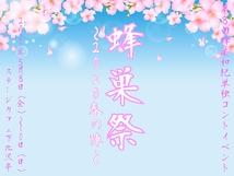 蜂巣祭~2020春の陣~【公演中止】