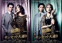 ミュージカル『サンセット大通り』【公演中止3月19日(木)まで/3/28-29公演中止】