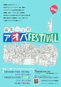 【公演延期】福島一丁目 アオバFESTIVAL 2020