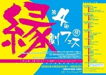 【開催中止】第4回 縁劇フェス
