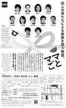 【公演延期】第159回テアトル・エコー公演『ママごと』