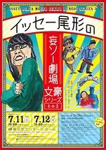 イッセー尾形の妄ソー劇場 文豪シリーズ その3