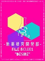 "ー新薬研究開発部ーFile No.001""DESIRE"""