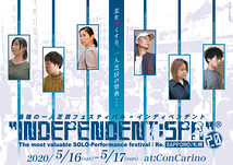 INDEPENDENT:SPR20【中止・延期】