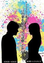 『言の葉を紡ぐ、会話劇vol.2』【公演中止】