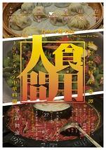 超空想科学奇譚『食用人間~トリコジカケの中華料理~』
