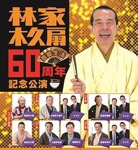 林家木久扇 芸能生活60周年記念公演【全公演中止】