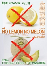 NO LEMON NO MELON【公演延期】