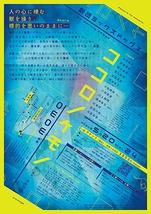 ココロノケモノ【公演延期→2021年11月17日~21日】