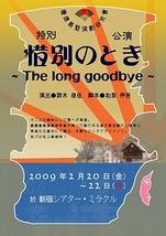 惜別のとき ~The long goodbye~