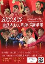 全日本お人形遊び選手権2020