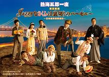 熱海五郎一座「Jazzyなさくらは裏切りのハーモニー~日米爆笑保障条約~」【全日程公演中止】
