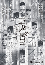 木ノ下歌舞伎 『三人吉三』【公演中止】